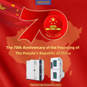 The 70th Anniversary of Founding of the People's Republic of China
